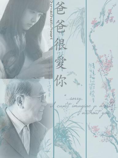 [Poster] Baba Hen Ai Ni